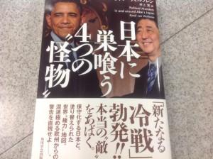日本に巣食う四つの怪物
