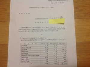 総務省選挙部支出情報開示室に過去3年間の一円以上の領収書のコピーを提出