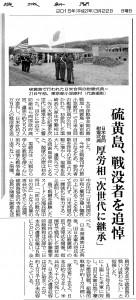 ibarakishinbun20150322