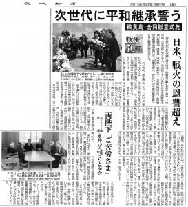 ibarakishinbun20150323