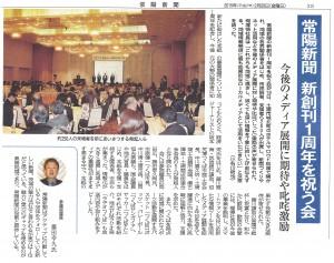 joyoshinbun20150220