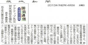 ibarakishinbun20150408
