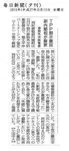 mainichishinbun20150513