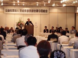 茨城県獣医師会総会で挨拶