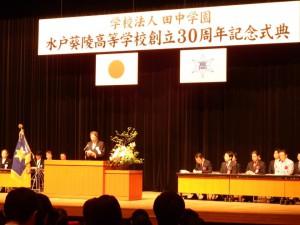 水戸での葵陵高校創立30周年記念式典に出席
