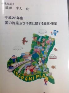 茨城県の渡辺土木部長から、国交省関係の予算の要望