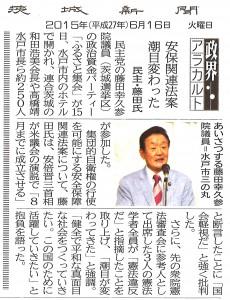ibarakishinbun20150616