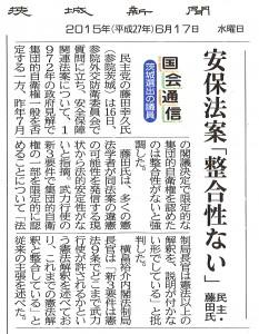 ibarakishinbun20150617