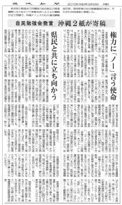ibarakishinbun20150629