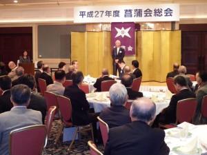 水戸一高同窓生による橋本知事の後援会、菖蒲会に出席