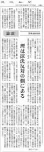 ibarakishinbun20150714-1