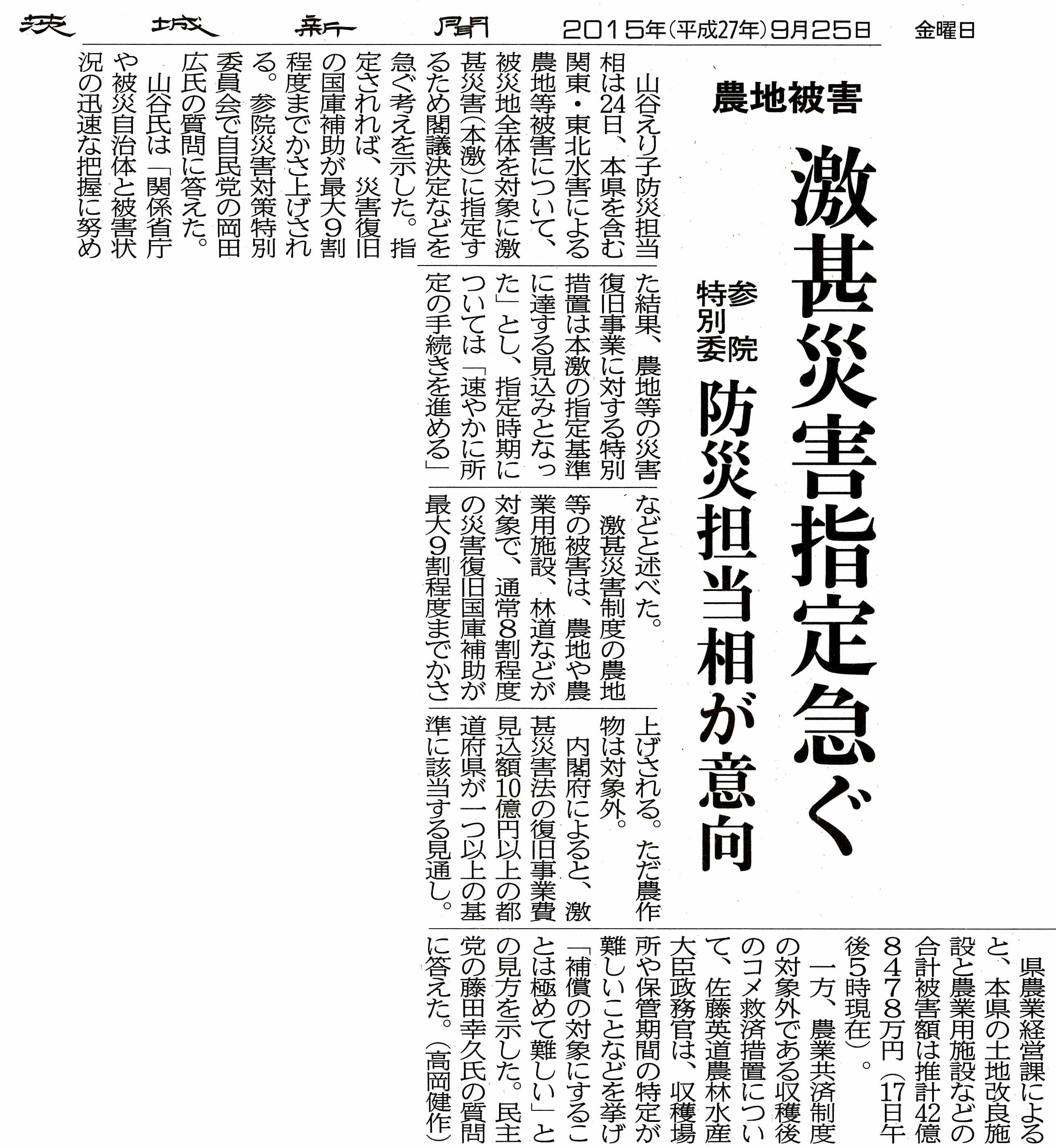【茨城新聞】農地被害 激甚災害指定急ぐ 参院特別委、防災担当相が意向