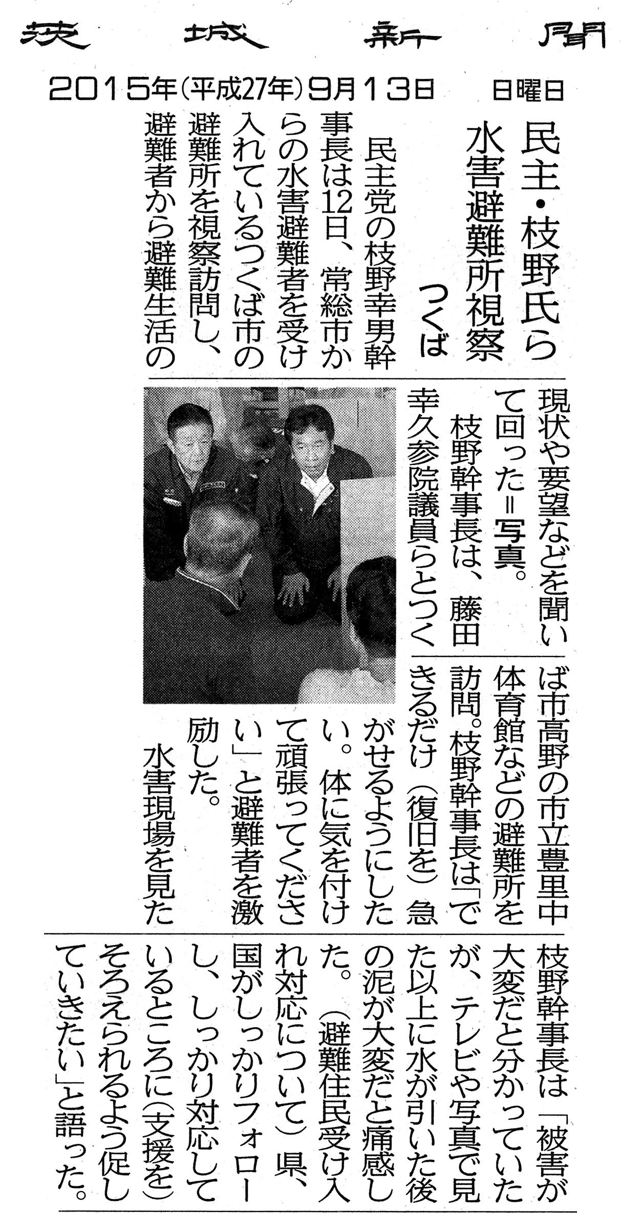 IBARAKISHINBUN20150903.3