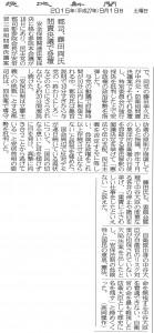 ibarakishinbun20150919