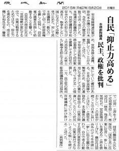 【茨城新聞】自民「抑止力高める」 本件参院議員民主、政権を批判