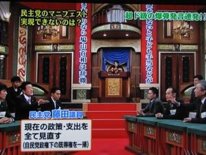 2010年1月 『太田光の私が総理大臣になったら…秘書田中。』に出演。