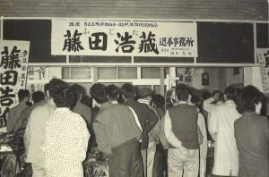 選挙事務所前