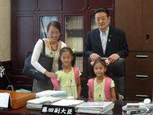 2012年8月 子ども霞が関デーで。副大臣室で子供たちと。