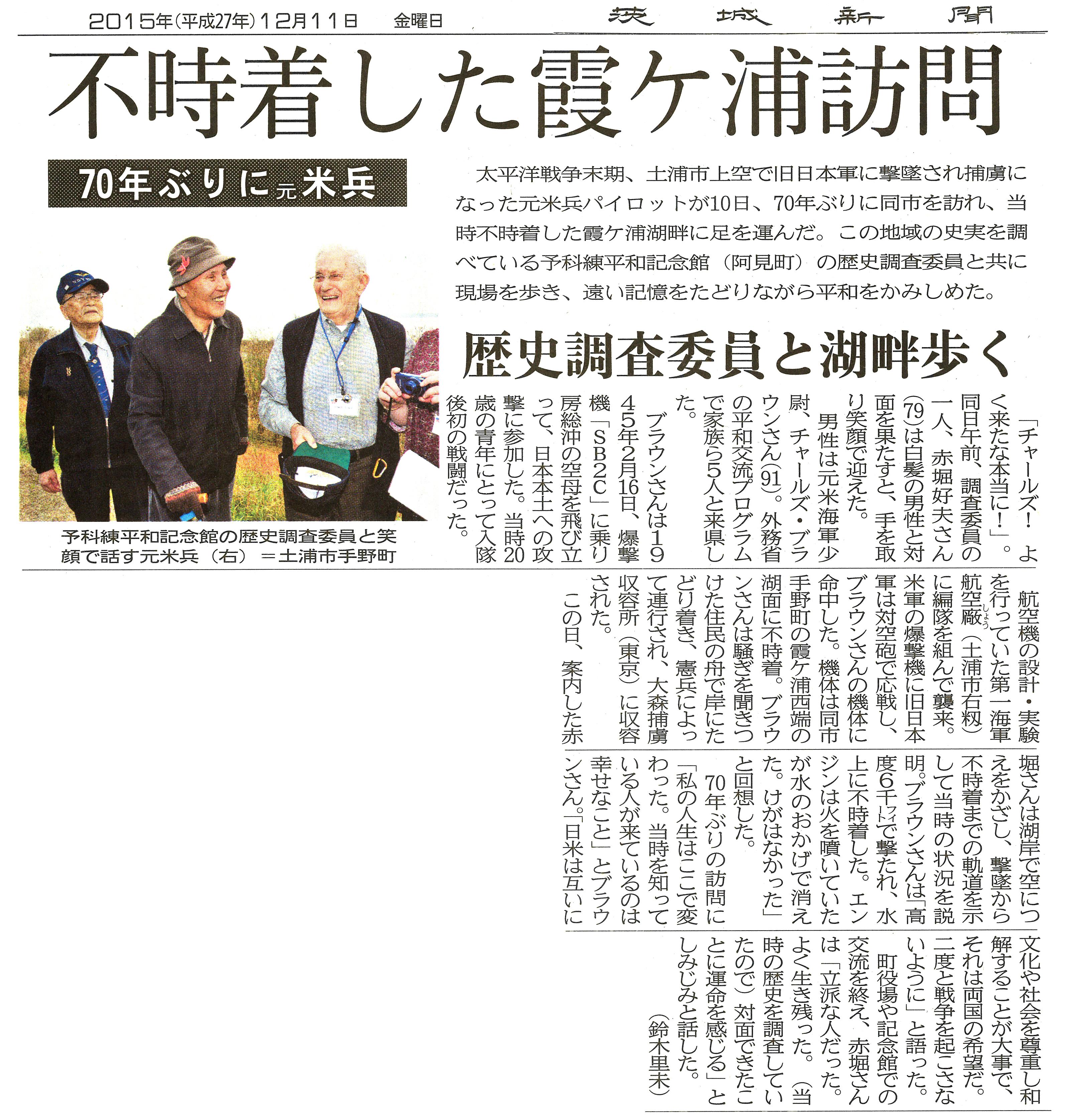 【茨城新聞】不時着した霞ヶ浦訪問 歴史調査員と湖畔歩く