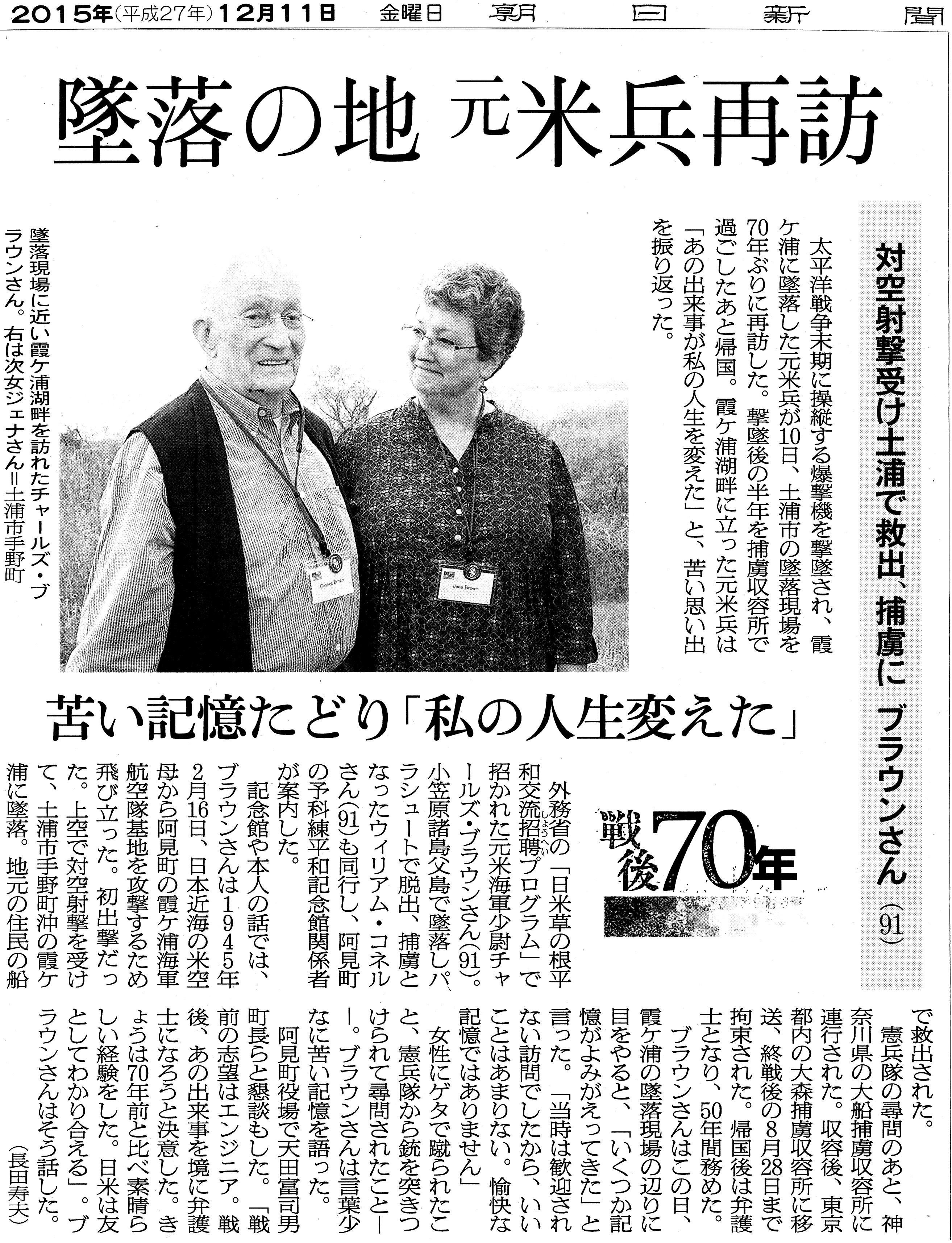 【朝日新聞】墜落の地元米兵再訪 苦い記憶たどり「私の人生変えた」