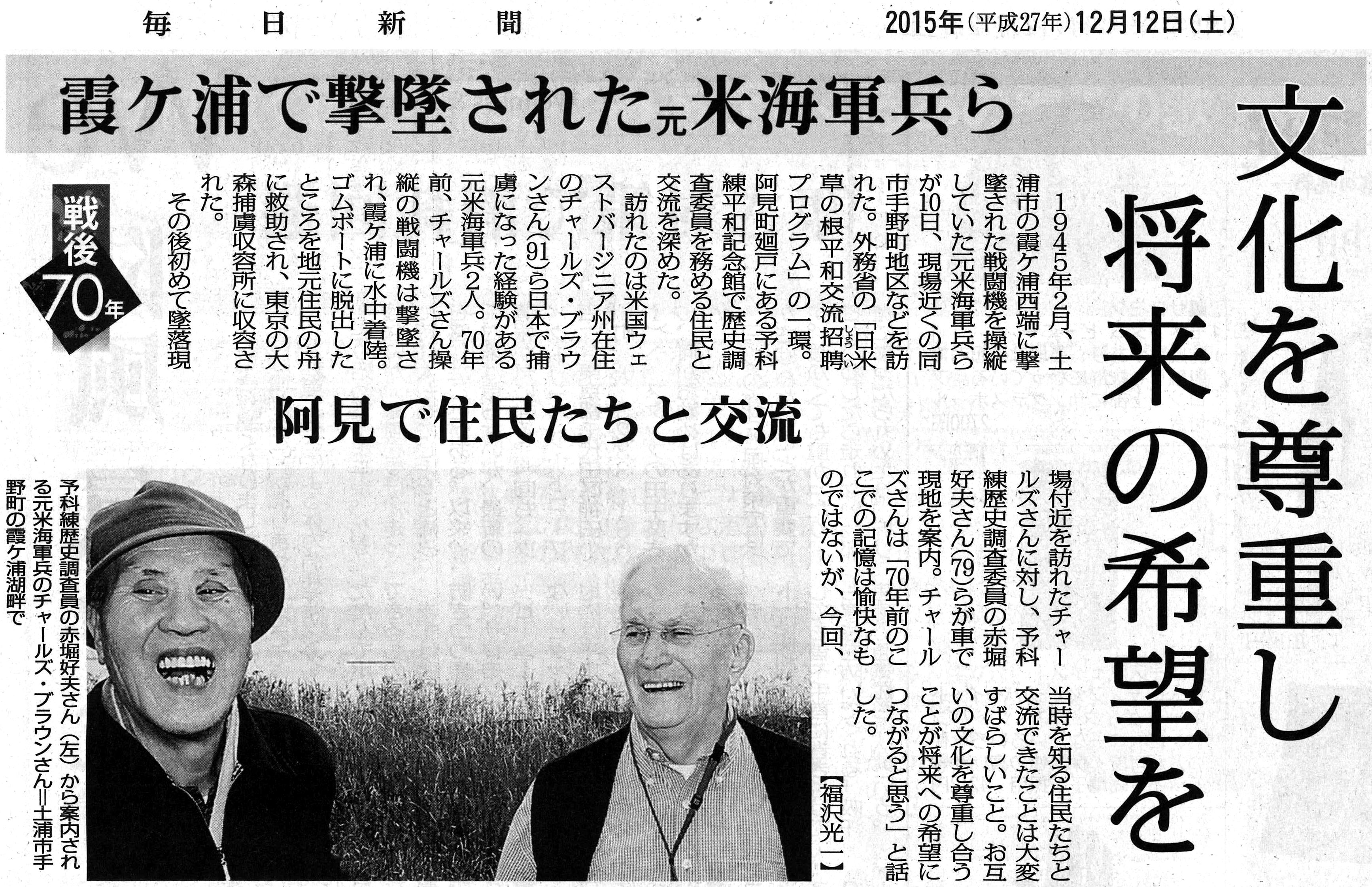 【毎日新聞】霞ヶ浦で撃墜された元米海軍兵ら 文化を尊重し将来の希望を