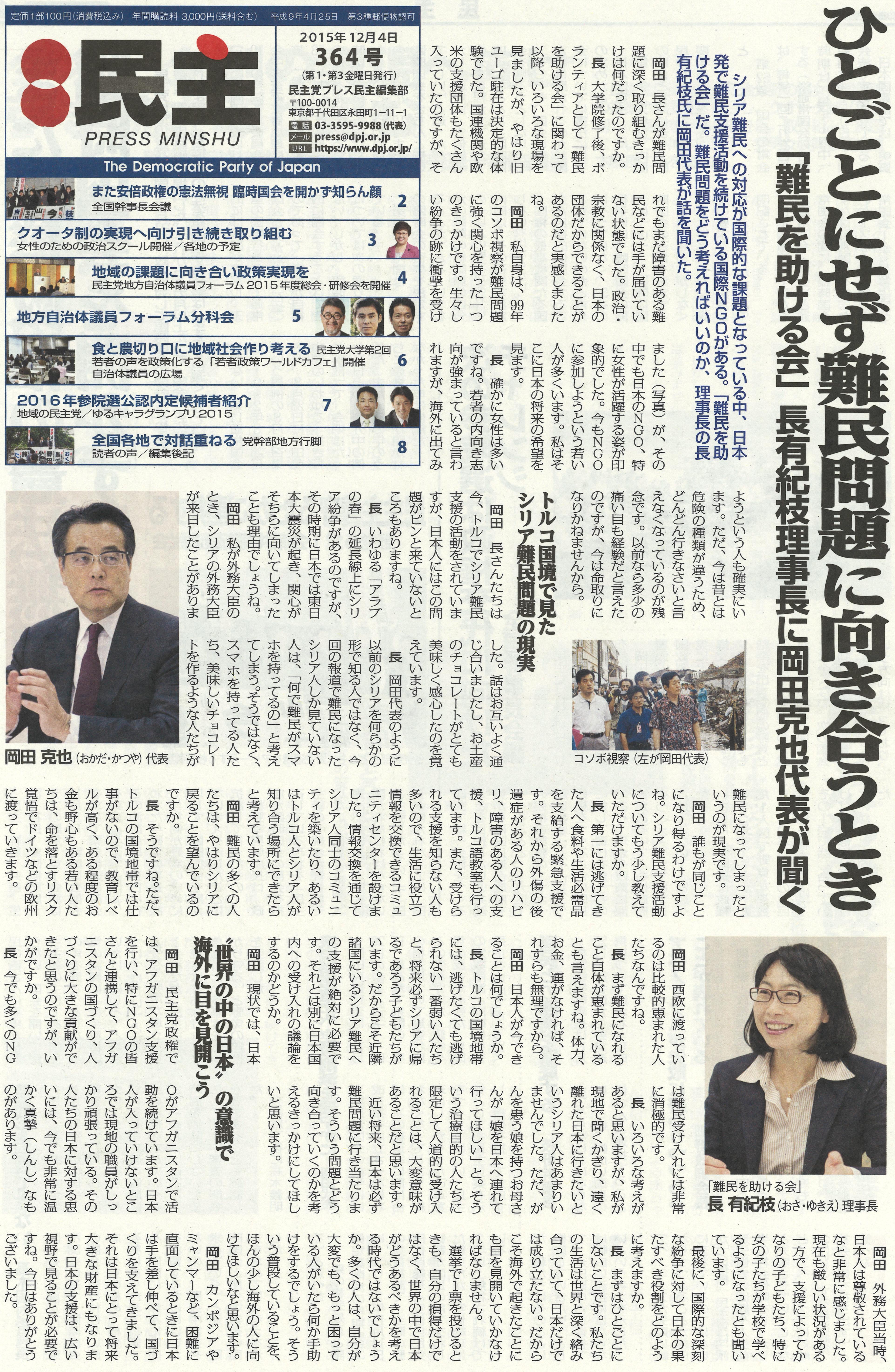 【プレス民主(364号)】岡田代表と難民を助ける会の長理事長の対談