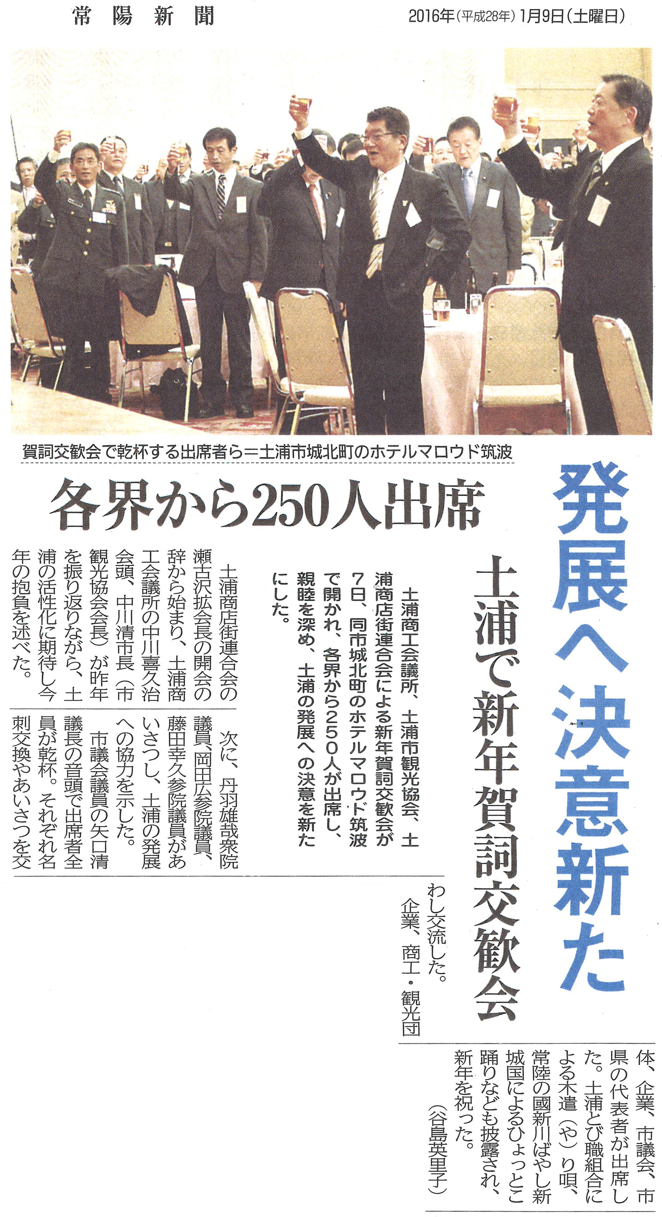 【常陽新聞】発展へ決意新た 土浦で新年賀詞交歓会