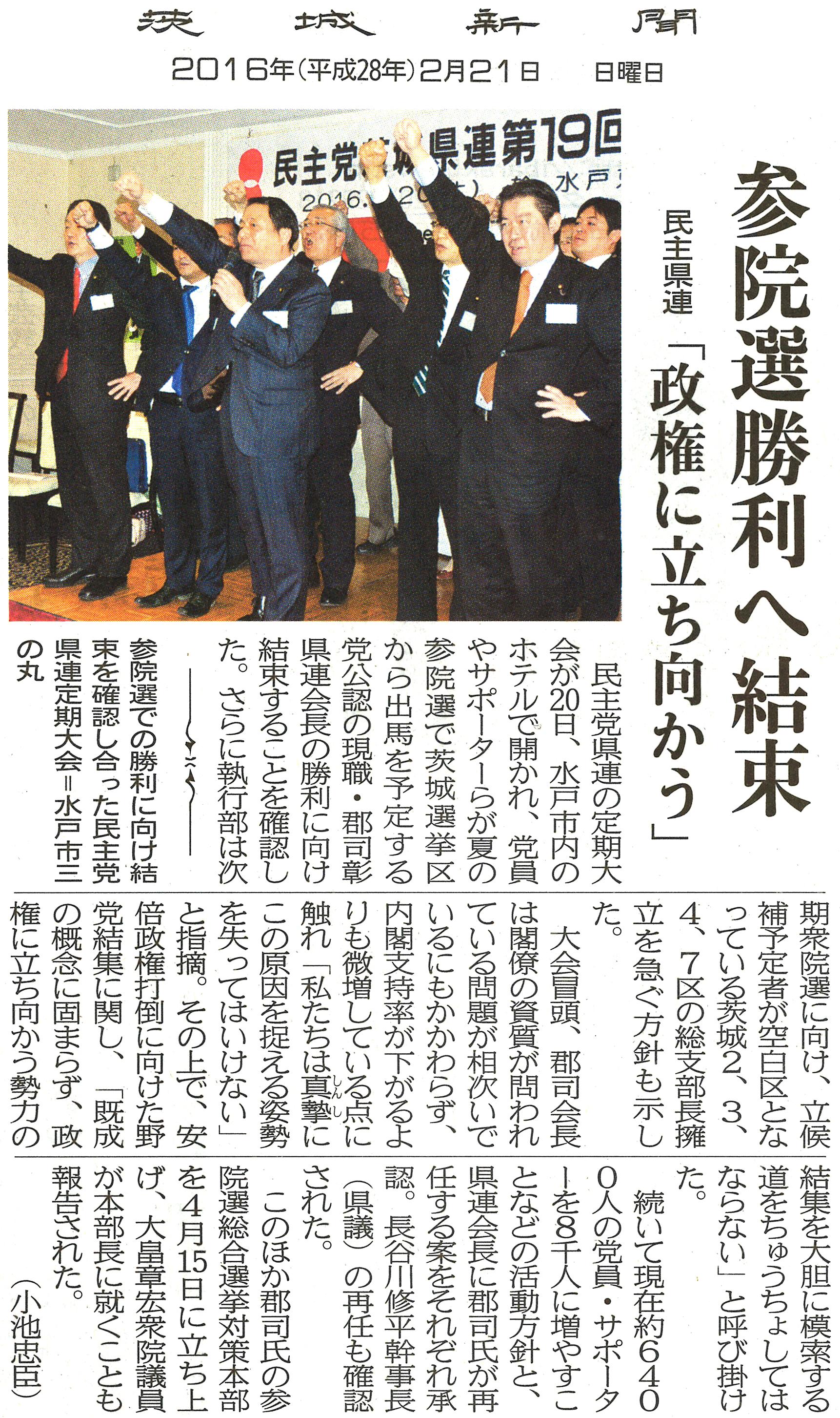 【茨城新聞】参院選勝利へ結束 「政権に立ち向かう」