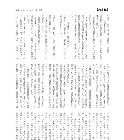 参議院外交防衛委員会における藤田幸久の質疑議事録