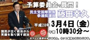 20160304予算委員会