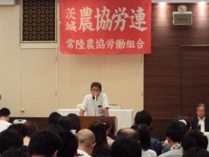 常陸農協労働組合の大会で挨拶させて頂きました