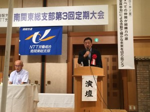 情報労連・NTT労組南関東総支部大会で挨拶させて頂きました