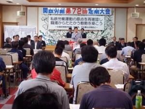 関東鉄道労組の大会に出席しました