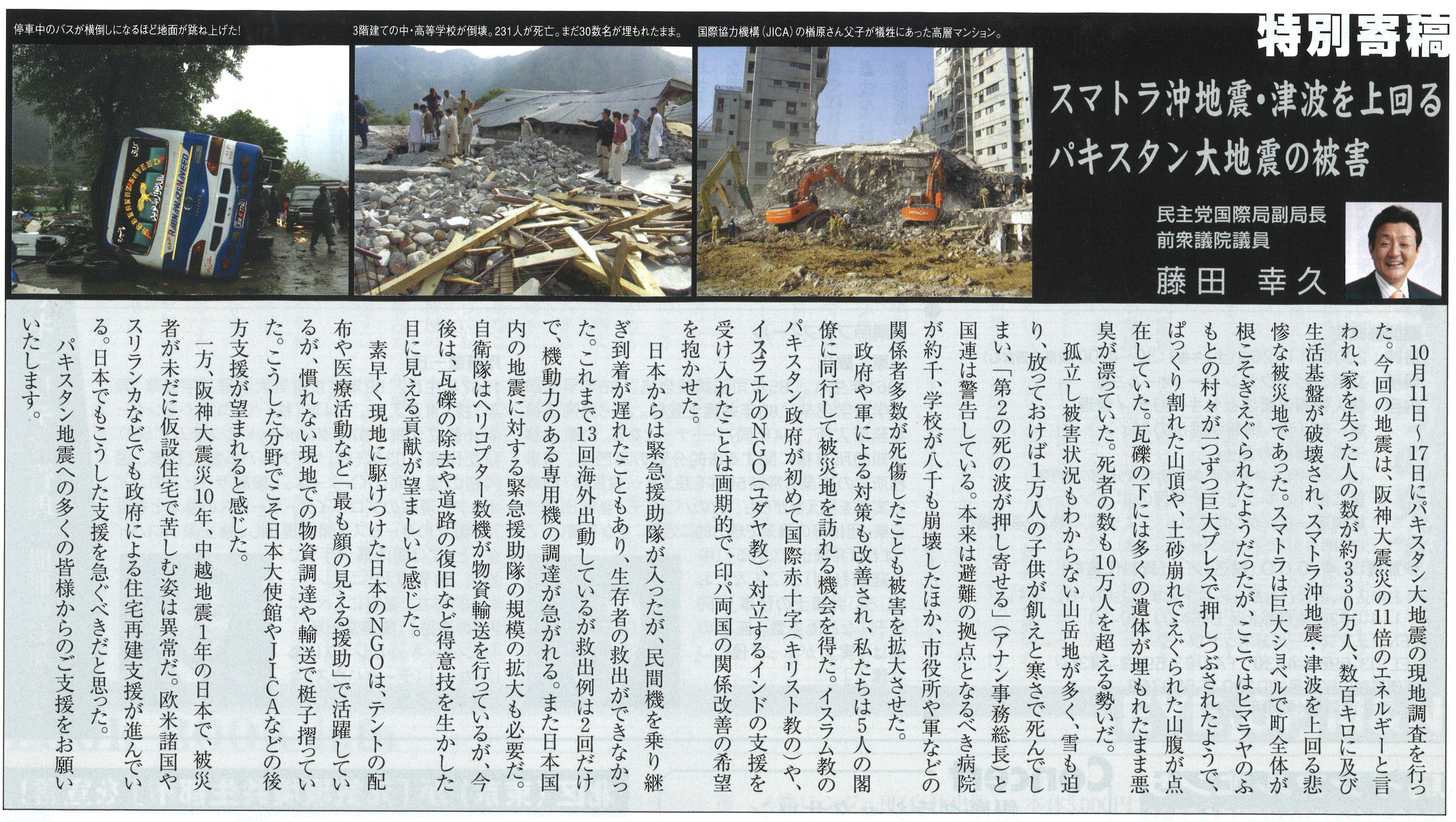 【特別寄稿】スマトラ沖地震・津波を上回る パキスタン大地震の被害