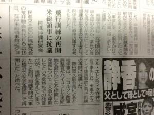 沖縄タイムズに昨日の米国総領事への抗議の記事が掲載されました