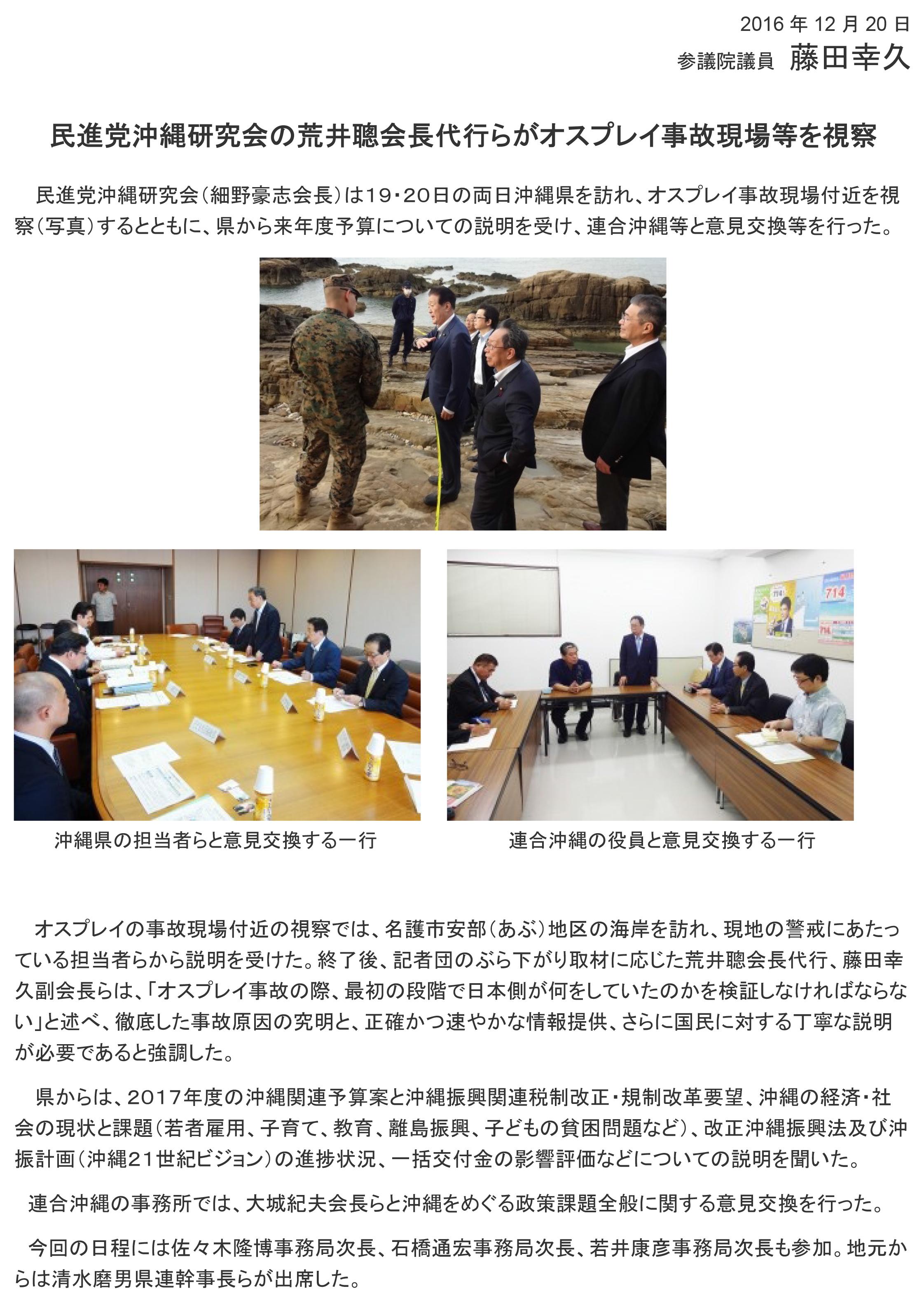 民進党沖縄研究会の荒井聰会長代行らがオスプレイ事故現場等を視察