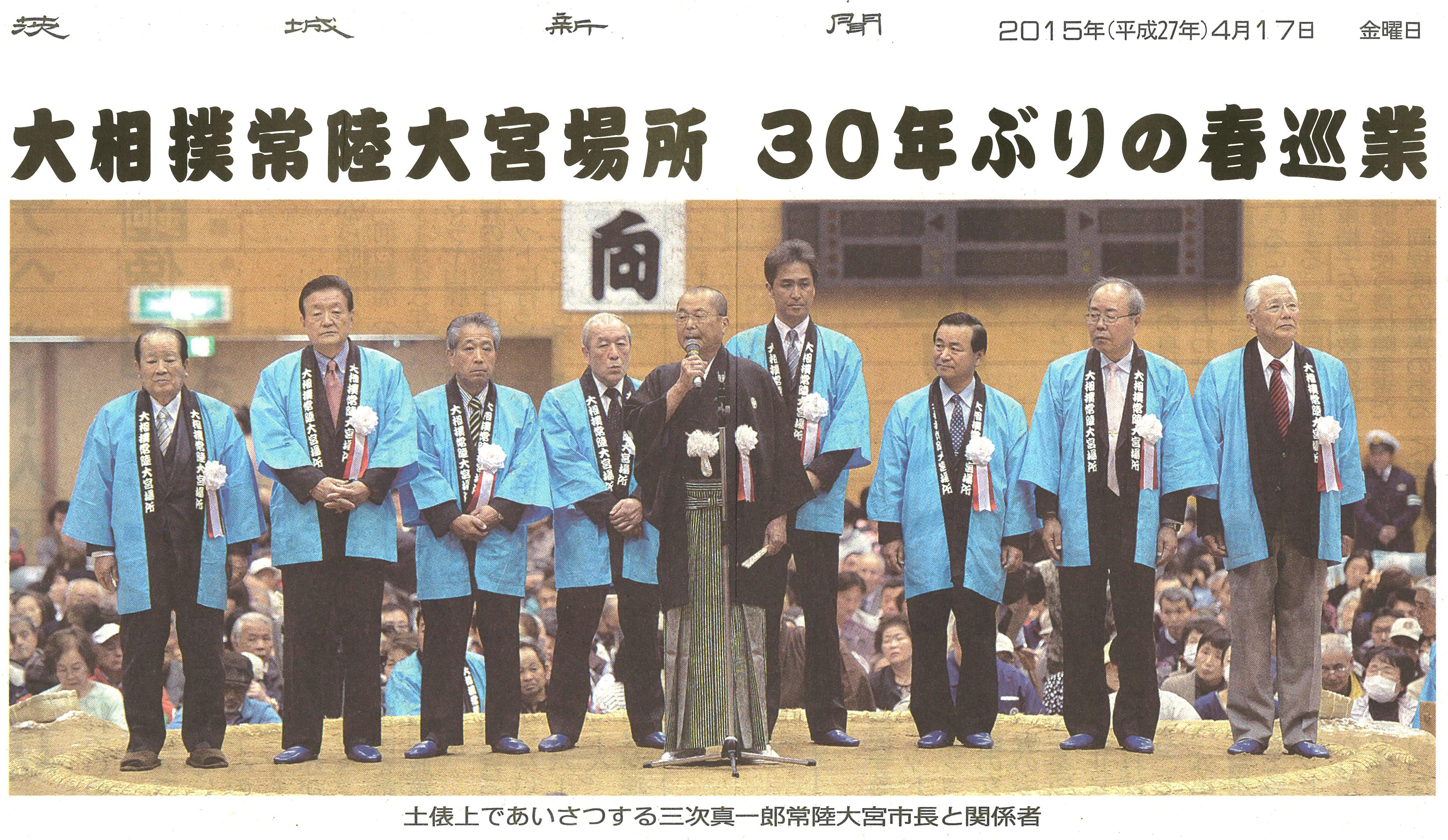 ibarakishinbun20150920