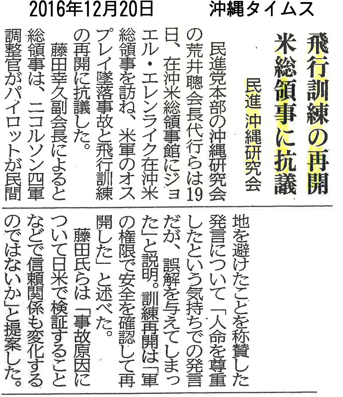 【沖縄タイムス】飛行訓練の再開 米総領事に抗議