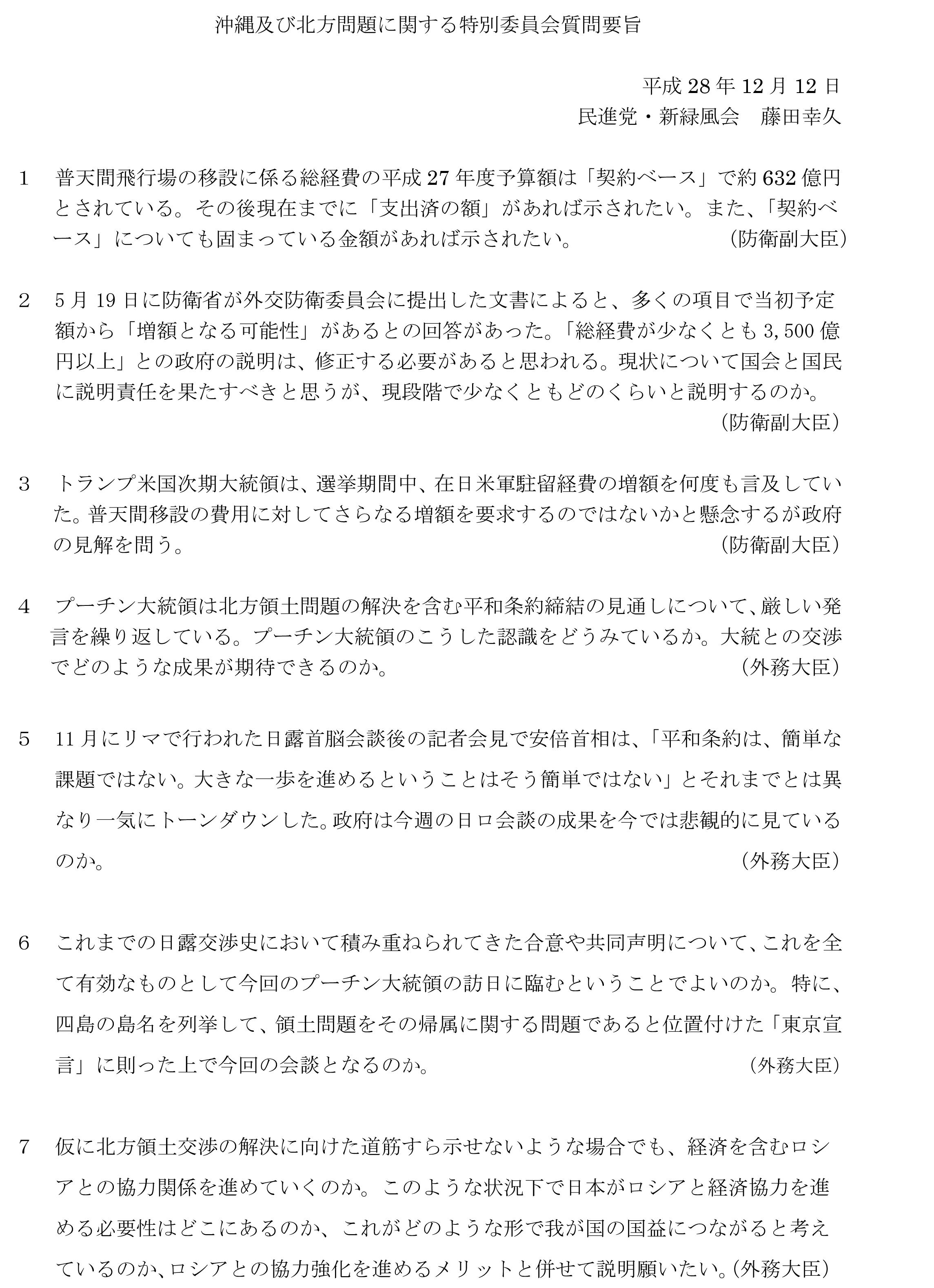 12/12(月)、沖縄及び北方問題に関する特別委員会で質問します!