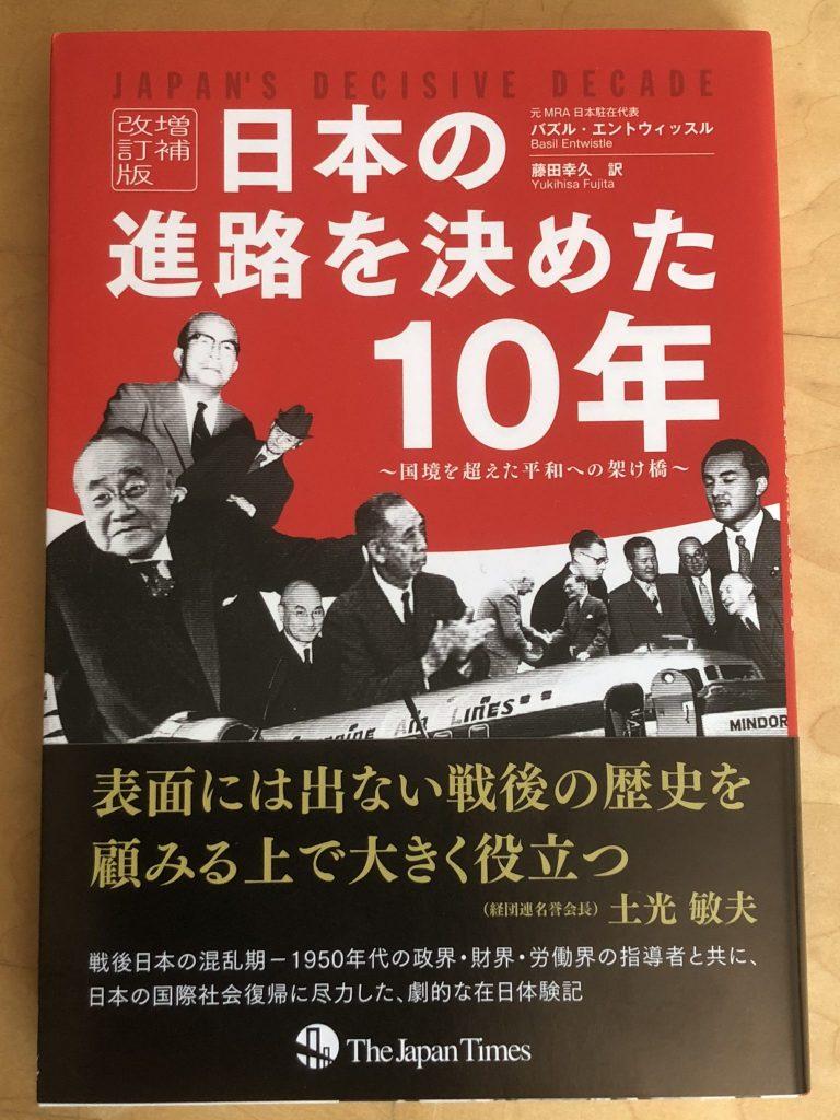 日本の進路を決めた10年 増補改訂版(藤田幸久 訳)