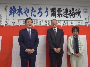 北茨城市議会議員選挙で、今井みちえさん、鈴木やたろうさんが当選を果たしました