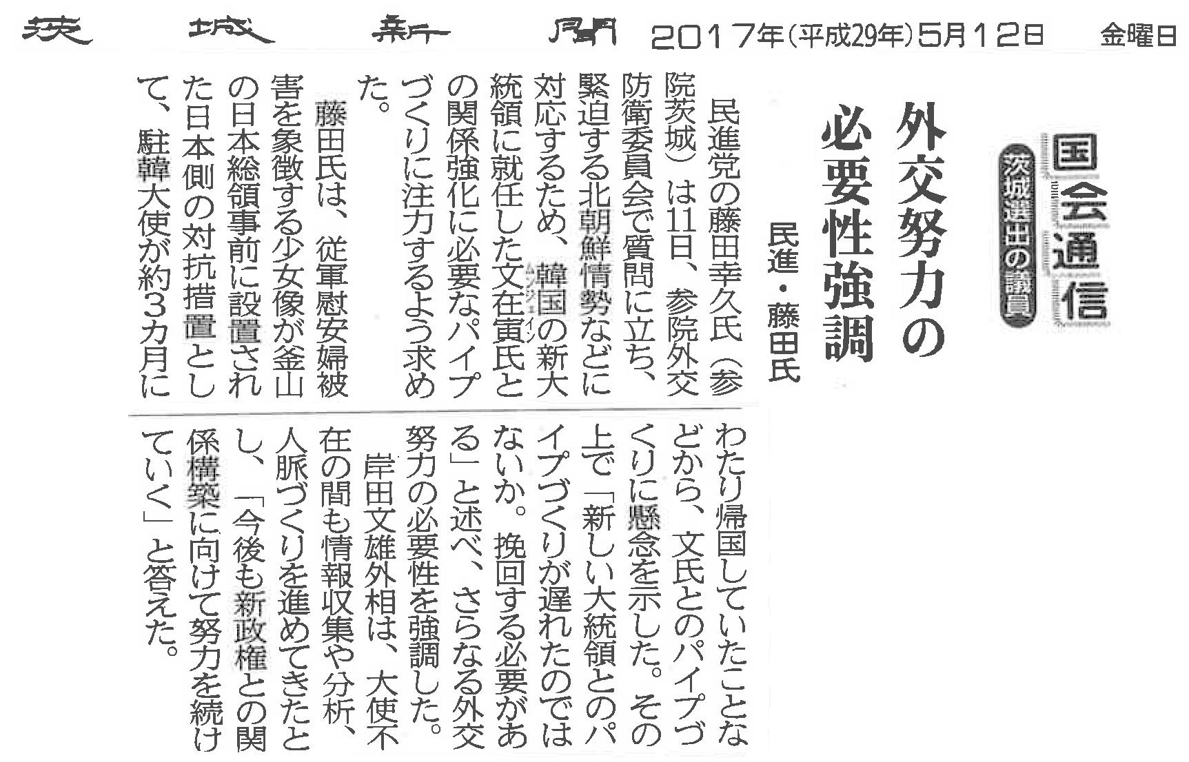 【茨城新聞】国会通信 外交努力の必要性強調