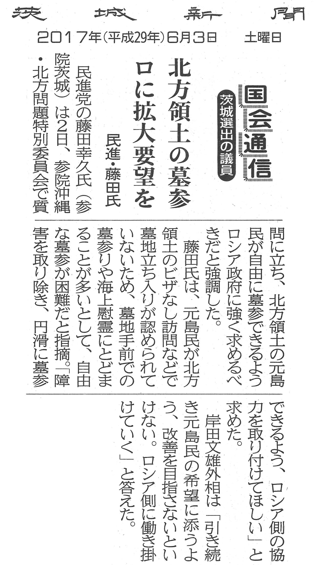 【茨城新聞】国会通信 北方領土の墓参 ロに拡大要望を