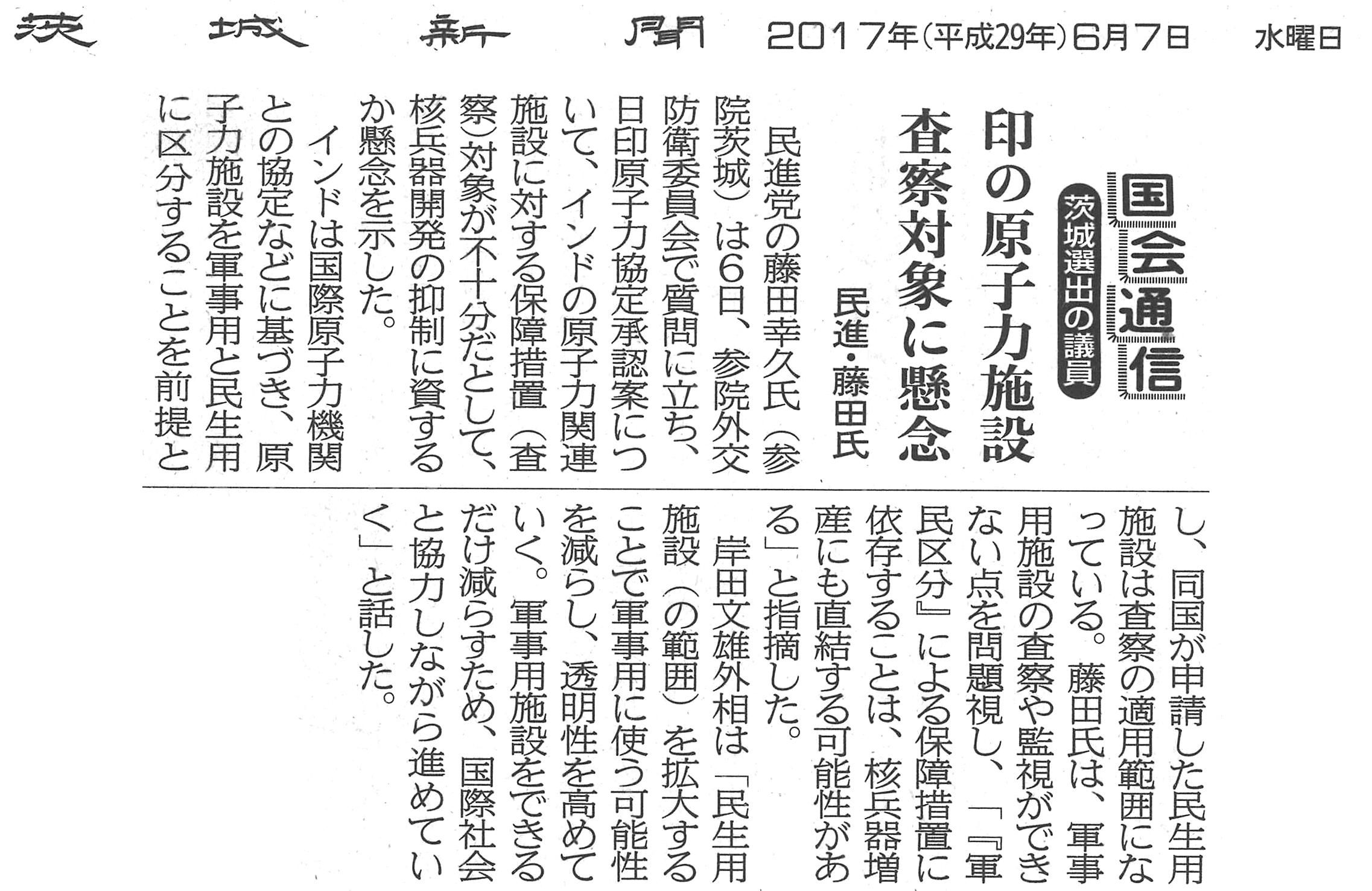 【茨城新聞】国会通信 印の原子力施設 査察対象に懸念
