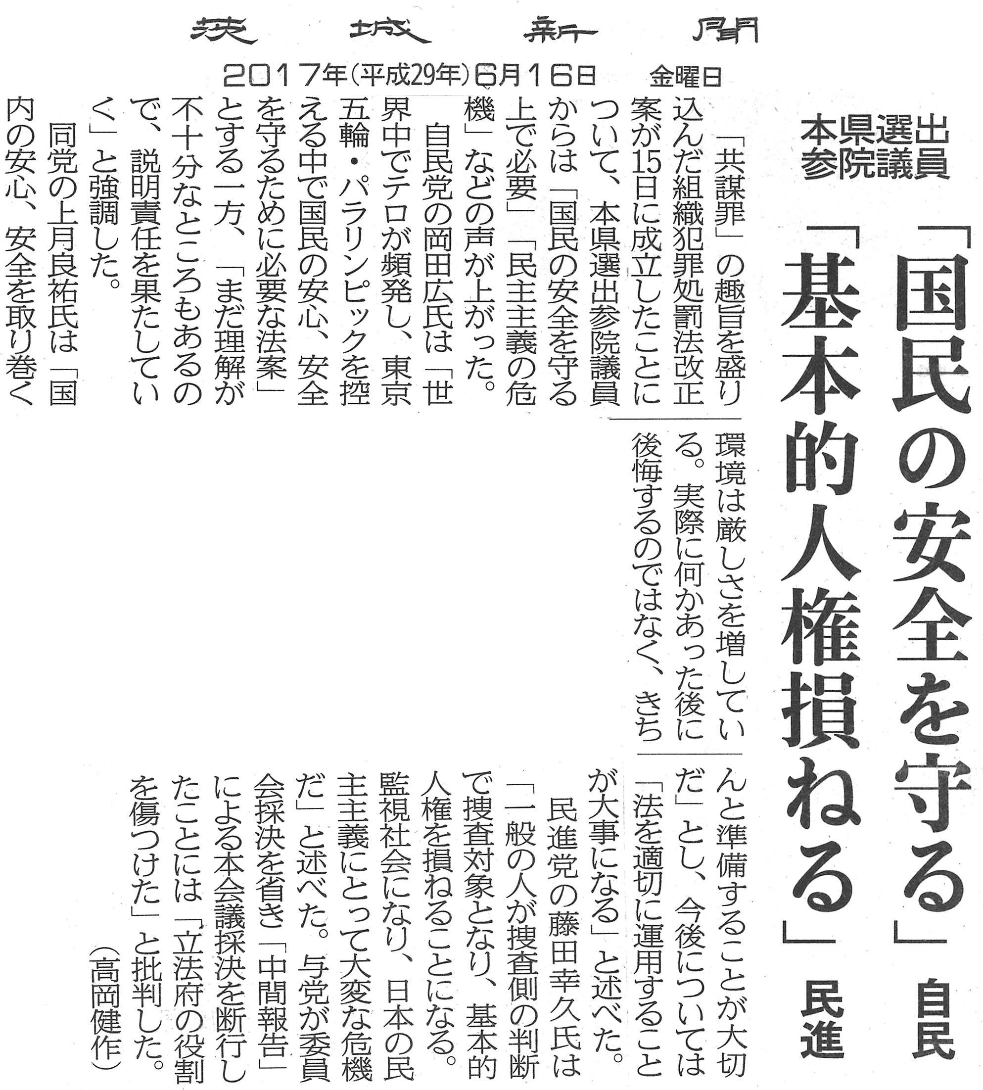 【茨城新聞】民進「基本的人権損ねる」、自民「国民の安全を守る」