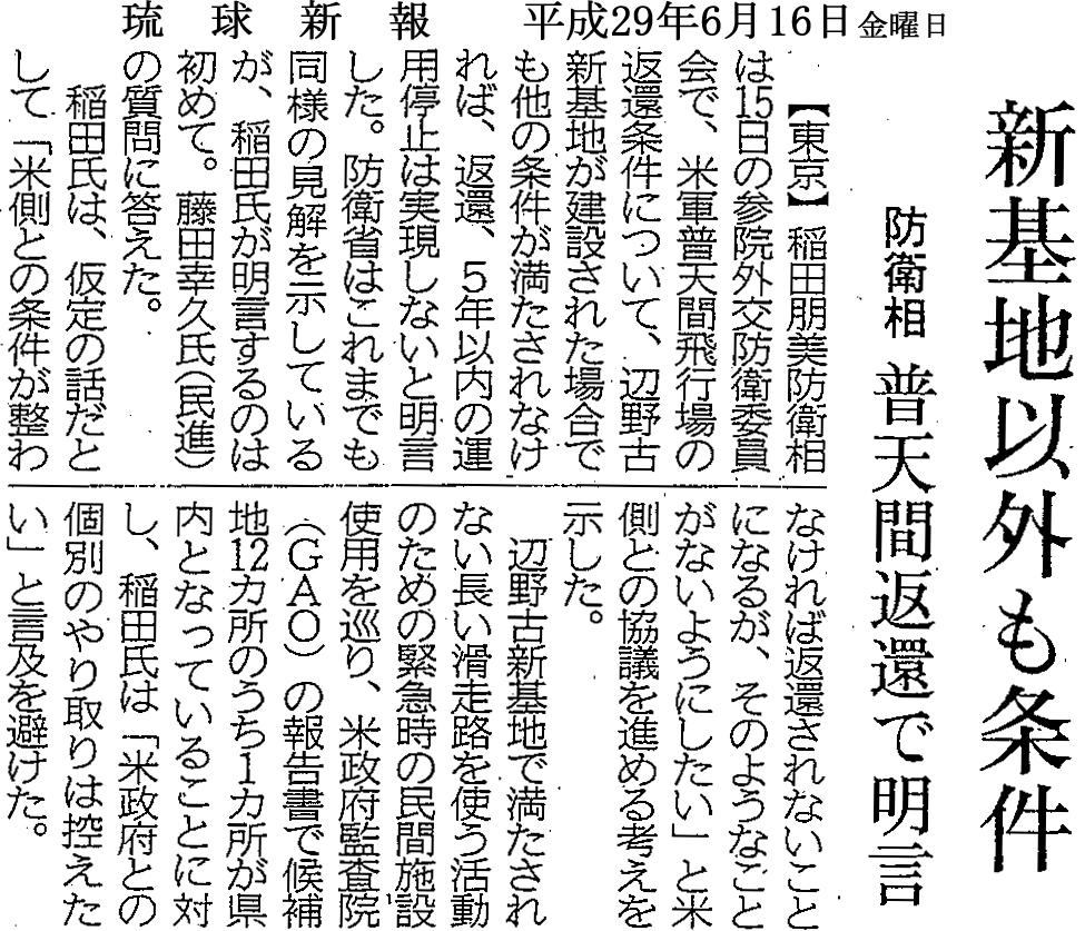 【琉球新報】新基地以外も条件 防衛相「普天間返還で名言」