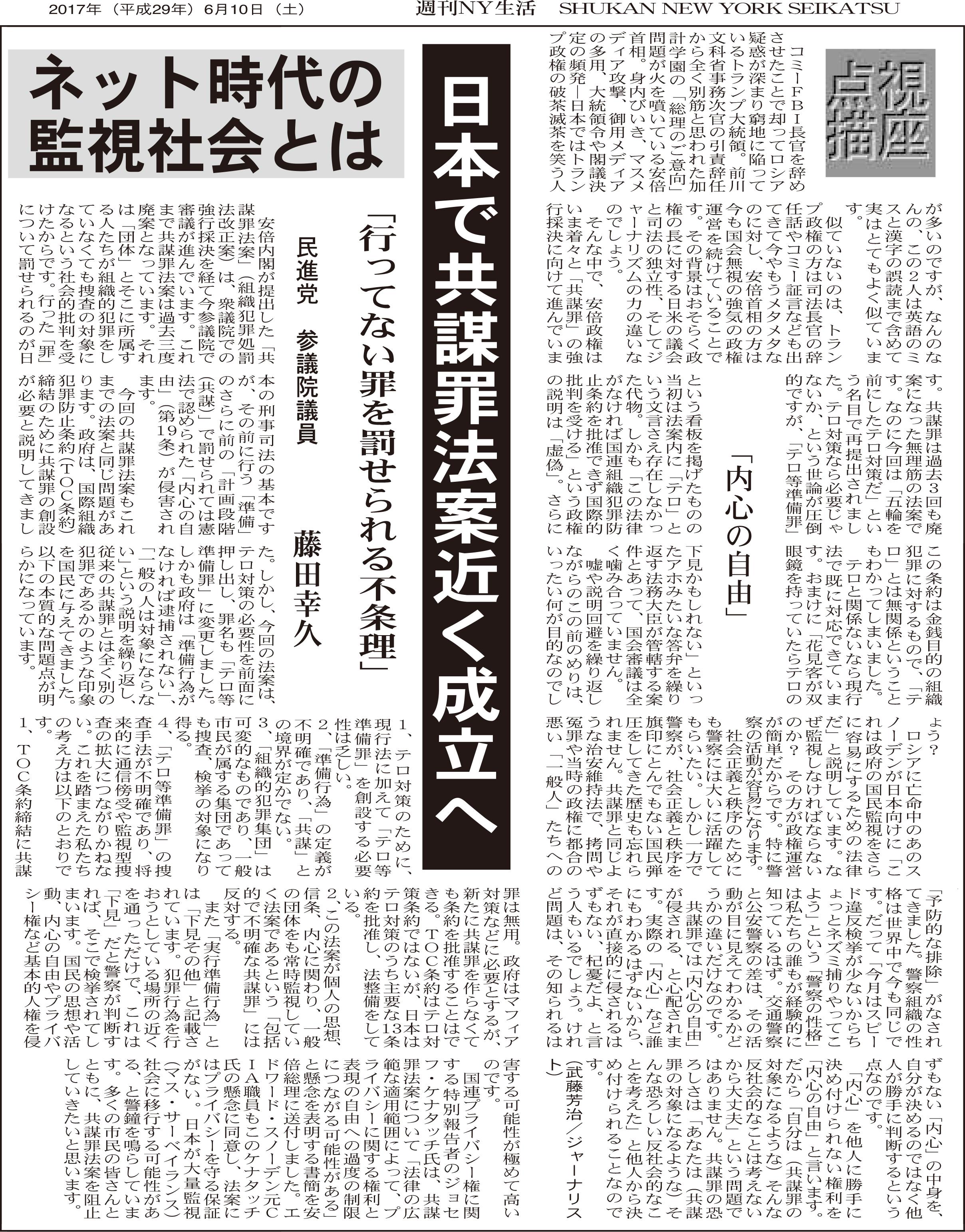 【週刊NY生活】日本で共謀罪法案近く成立へ「行ってない罪を罰せられる不条理」