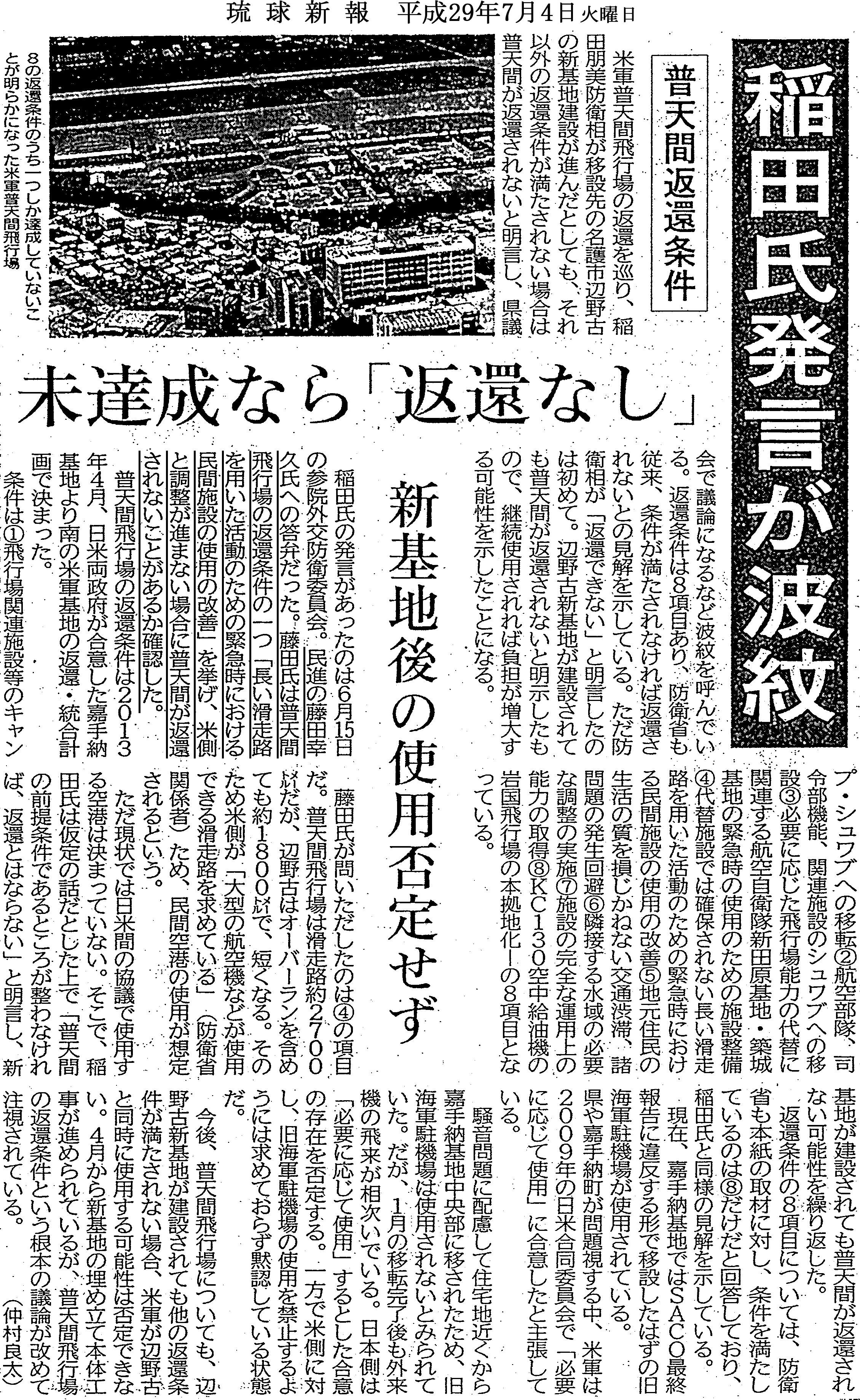【琉球新報】稲田氏発言が波紋 未達成なら「返還なし」