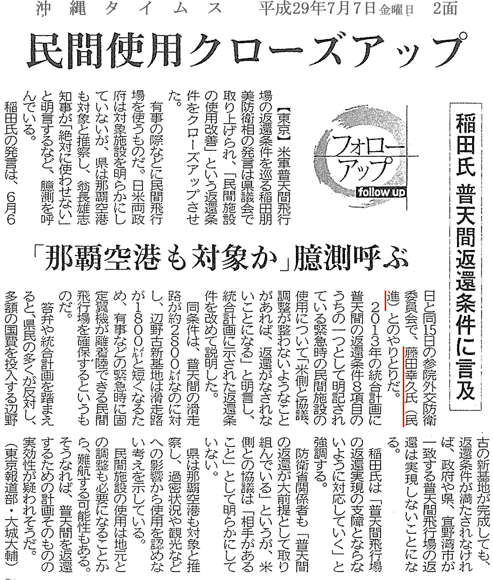 【沖縄タイムス】稲田氏普天間返還条件に言及 「那覇空港も対象か」臆測呼ぶ