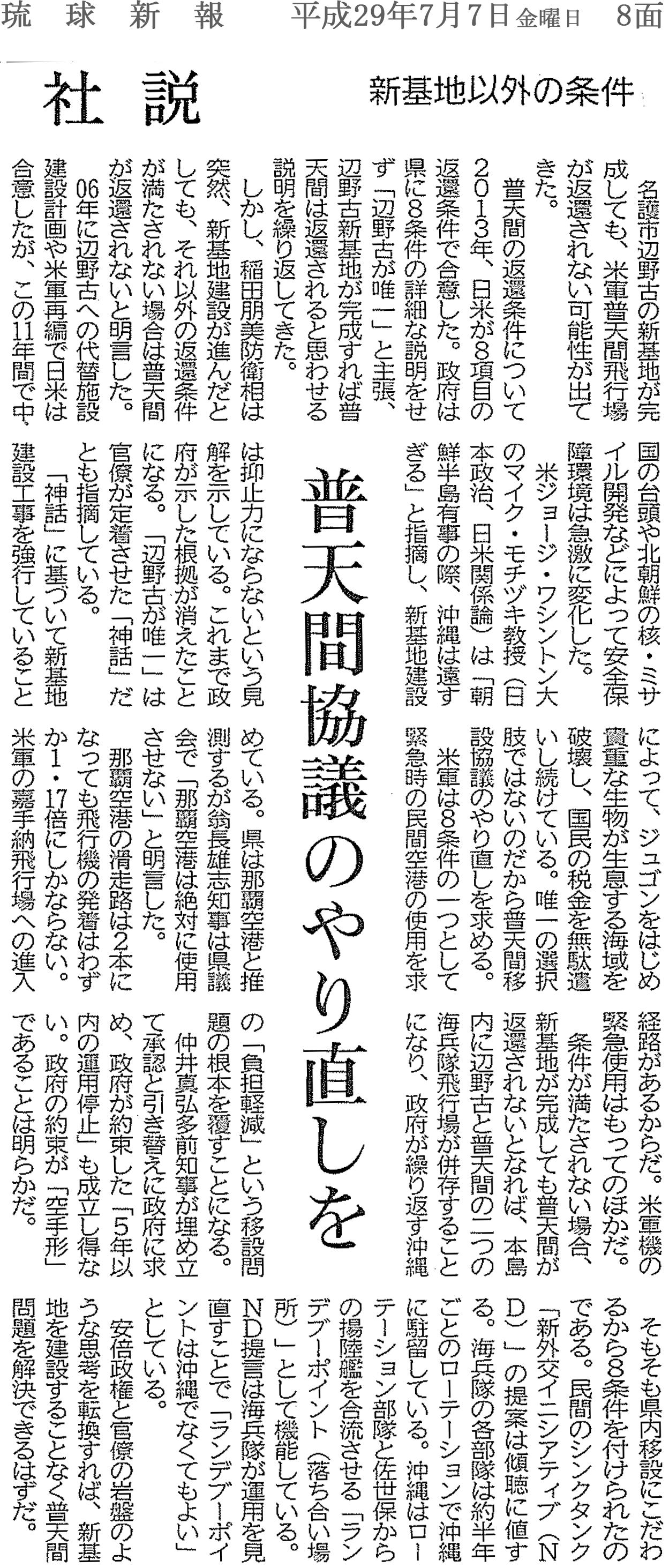 【琉球新報】社説 新基地以外の条件 普天間協議のやり直しを